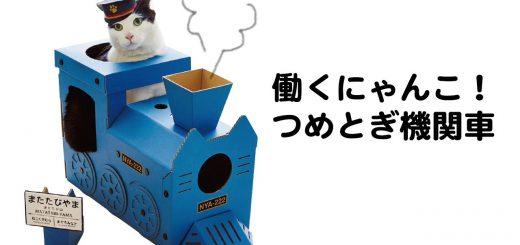 SL型の猫の爪とぎ、白煙ではなく猫がたなびく