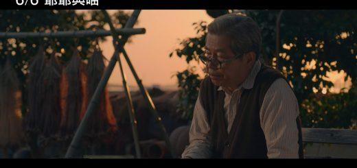 映画『ねことじいちゃん』が台湾で上映、繁体字の題名は『爺爺與喵』