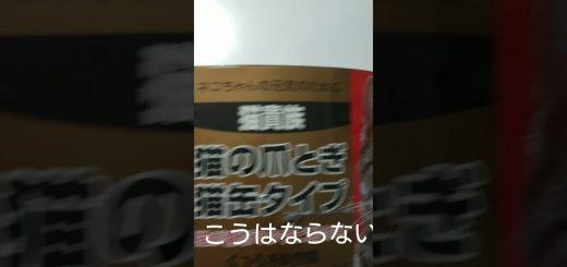 猫缶風の猫の爪とぎ開封動画、事前に開けられ敢えなく失敗